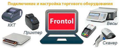Frontol. Фронтол. Подключение и настройка торгового оборудования. Сканер, ККТ, весы, эквайринг, принтер этикеток.