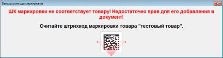 Frontol. ШК маркировки не соответствует товару! Недостаточно прав для его добавления в документ!